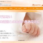 浅田レディースクリニック9つの特徴と口コミ~不妊治療方法や妊娠確率は?