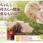 ベルタ葉酸サプリ7つの特徴と口コミや成分から知るホントの評価