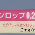 k2シロップとは~ケイツーシロップの飲ませ方3つのポイントと副作用や注意点
